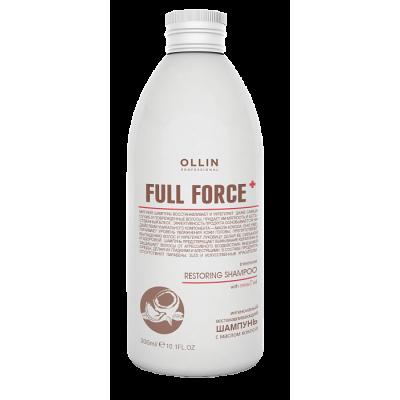 Интенсивный восстанавливающий шампунь с маслом кокоса OLLIN Full Forece, 300 мл